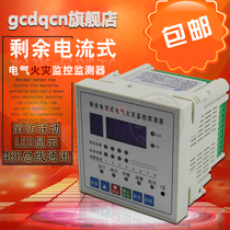 Residual current electrical fire monitoring detector leakage alarm split Digital tube panel type 4 Road