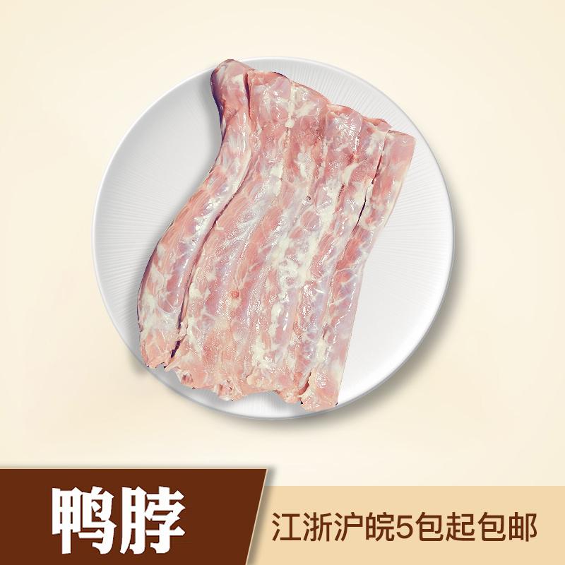 生鲜鸭脖冷冻新鲜鸭脖生鸭脖1kg/包6条正方鸭脖卤味食材