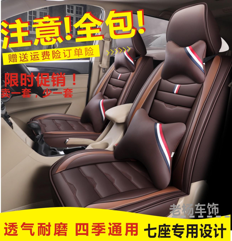 2019新款奇瑞捷途X90汽车座套专用x70s全包围座椅套7坐垫七座四季