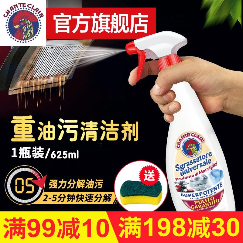 大公鸡洗抽油烟机的清洗剂鸡头牌万能头强力厨房重油污净清洁家用