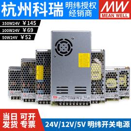 LRS明纬220转24V/12V直流DC5V开关电源50/100/150/350变压器NES S图片