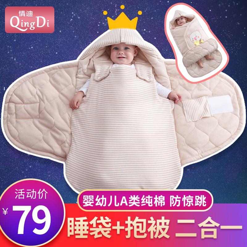 新生儿秋冬季纯棉包裹被包被抱被好不好