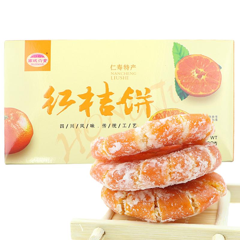 四川特产 橘饼 桔饼橘子干果脯陈皮糖两盒400g休闲办公美食零食