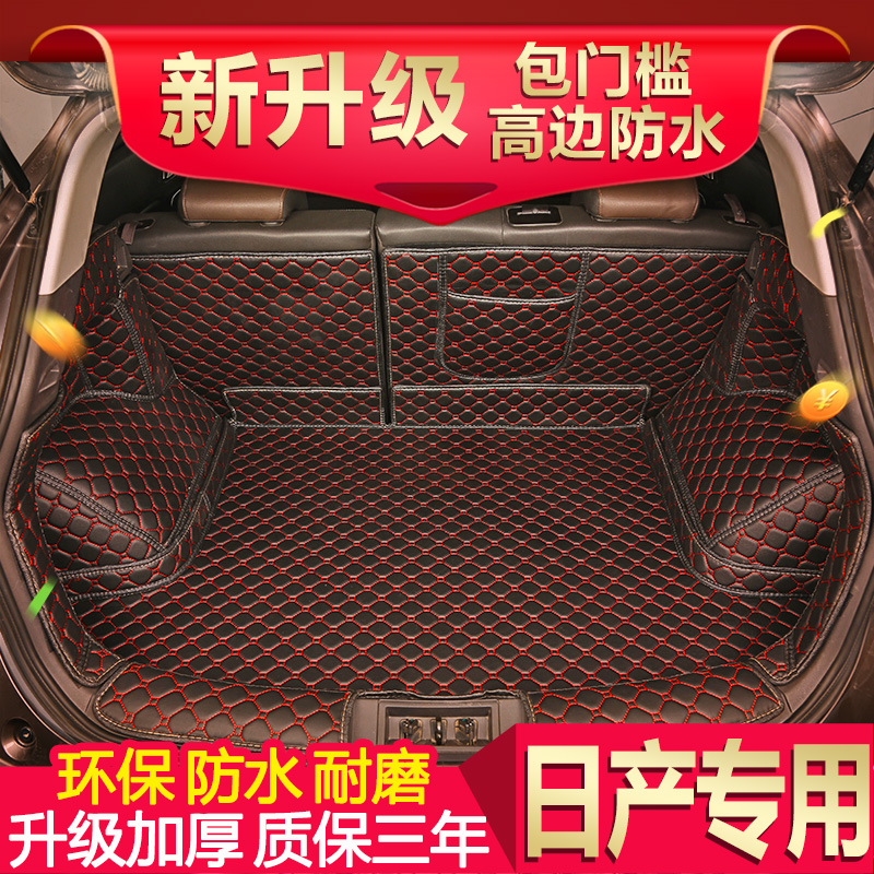 日产19款新奇骏逍客蓝鸟经典轩逸18骐达骊威专用全包围后备箱垫