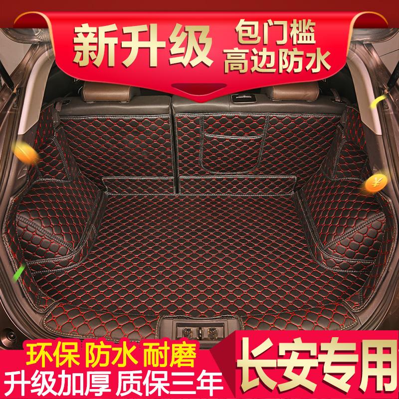19款长安CS15CS35plusCS55CS75CS85coupe专用全包围后备箱垫厢尾