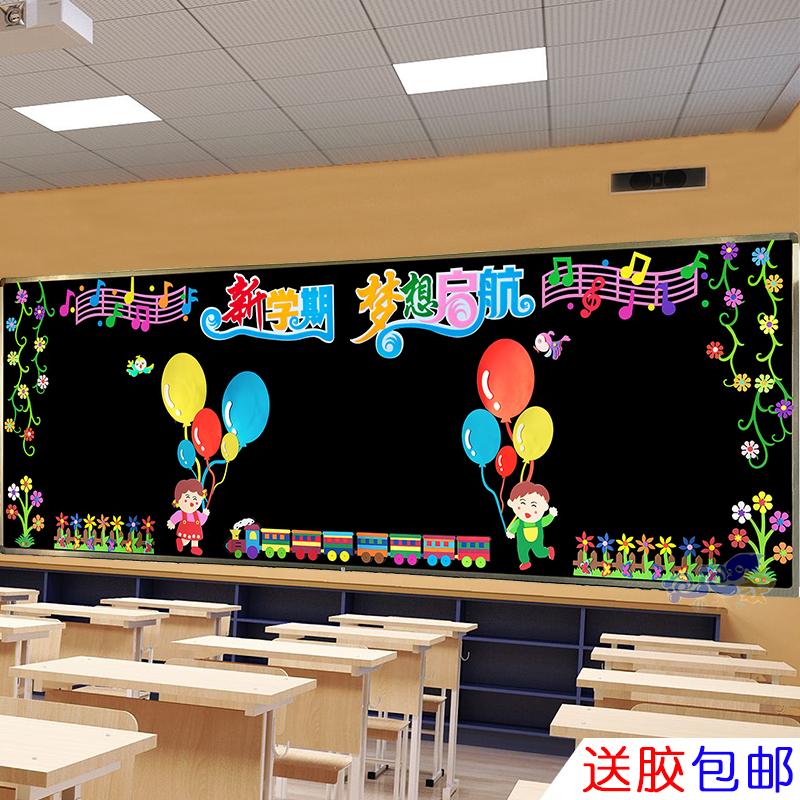 幼儿园开学黑板报装饰墙贴画教室布置小学主题班级文化墙新年创意