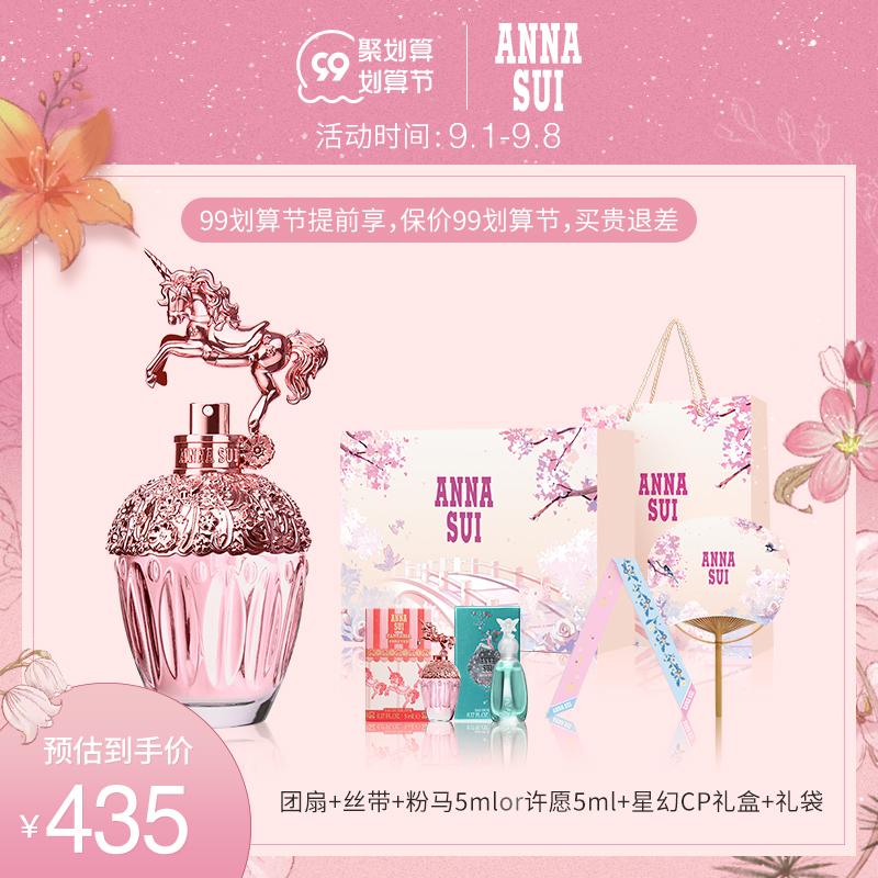 【官方正品】 安娜蘇粉翼天馬女士淡香水 50ml 星幻CP禮盒