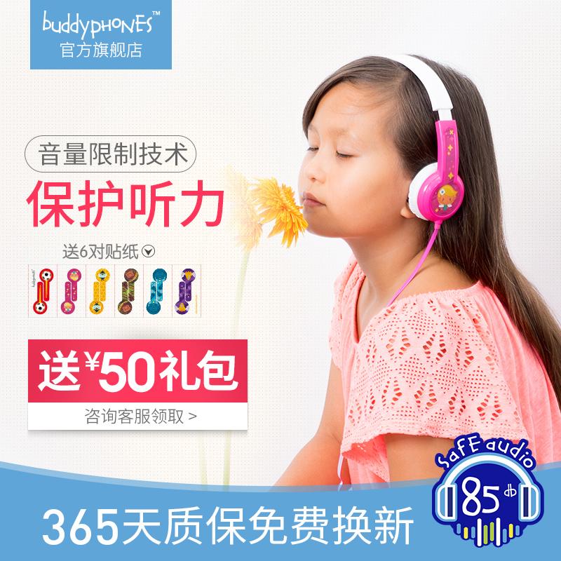 芭迪风/buddyPHONES EXPLORE儿童耳机头戴式英语听力学习有线耳麦
