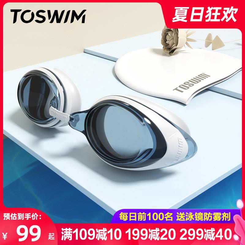 toswim拓胜泳镜防水防雾高清近视男专业装备大框游泳眼镜女士套装