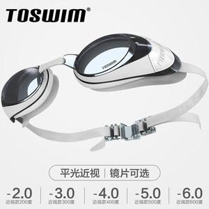 toswim拓胜泳镜高清防雾防水近视男女士成人大框游泳眼镜帽套装备