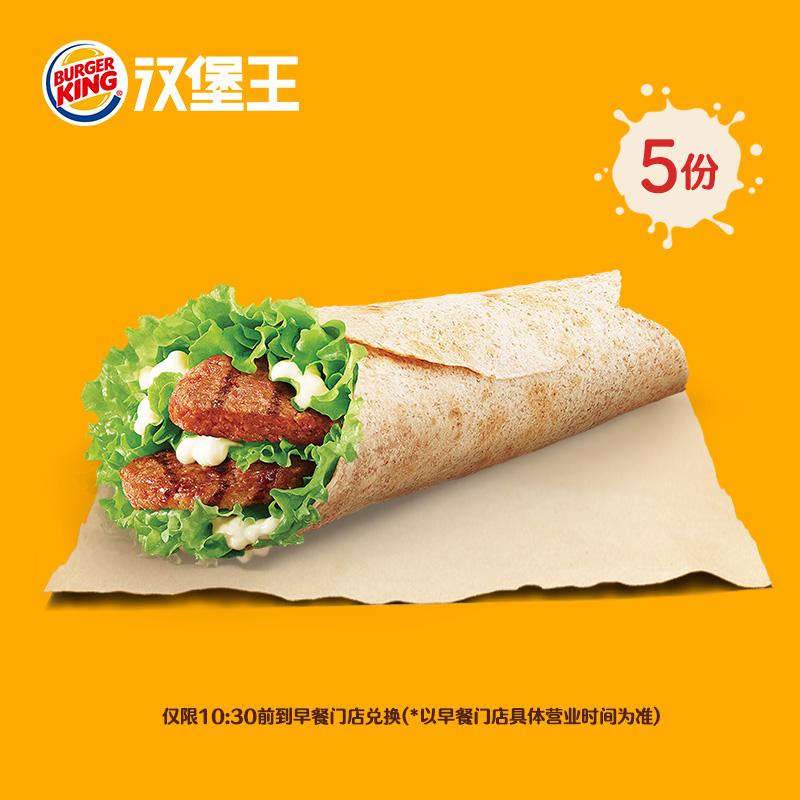 汉堡王 早餐 5份火烤牛肉全麦卷 多次兑换券 电子券 优惠券