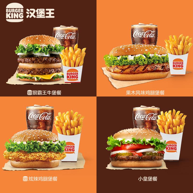 【渠道专享】汉堡王 超值尝鲜单人餐 单次兑换券 电子券 优惠券