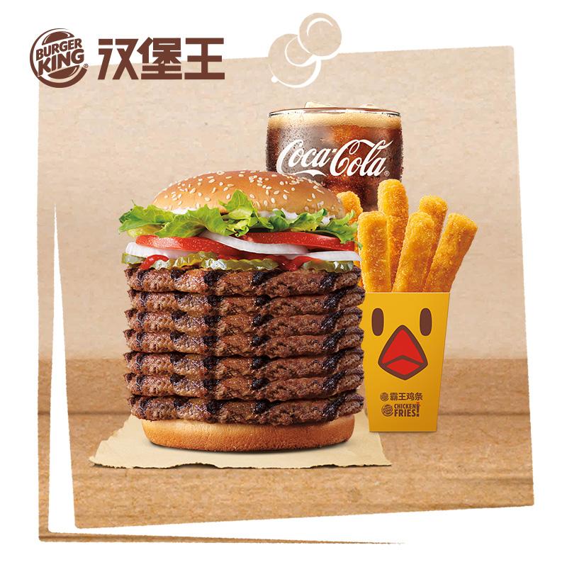 汉堡王 七层皇堡纪念版套餐 单次兑换券 优惠券 电子券