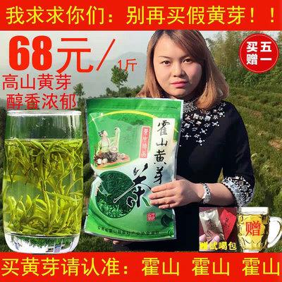 安徽霍山黄芽2020新茶雨前春茶高山茶叶原产地黄茶散装500g包邮