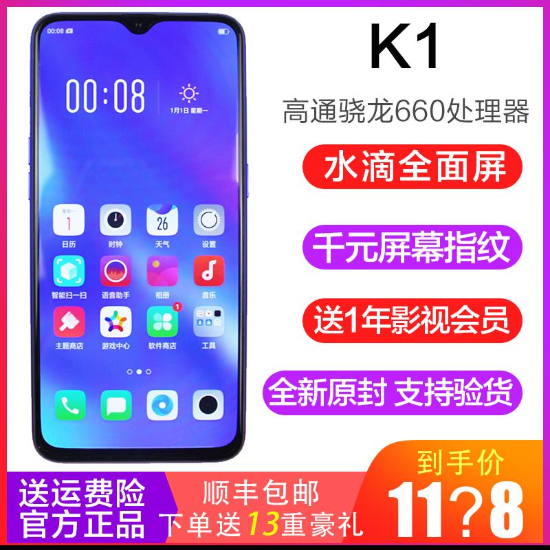 【k1官方正品】 OPPO K1全网通手机 k1 oppoA9新品k3 oppok1手机