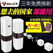 Bull socket Global Universal Travel Converter universal Overseas European Power Global pass Japan International plug