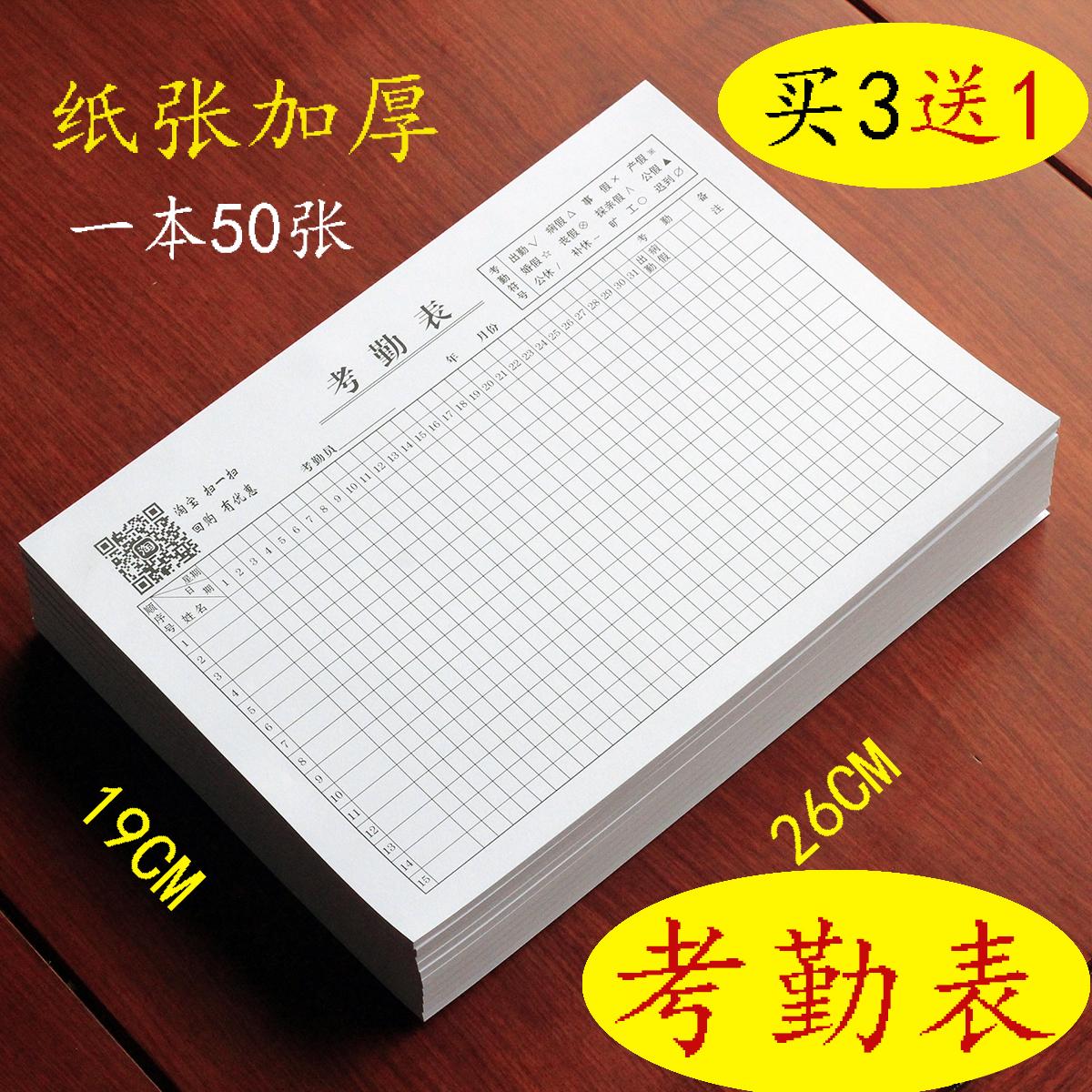 Купить 3 в подарок 1 форма посещения посещаемости верх Расписание рабочего места работника работника работника 50 листов один вход