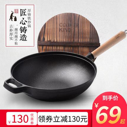 炊大皇铁锅无涂层炒锅平底锅家用锅燃气灶适用老式炒菜锅章丘32cm