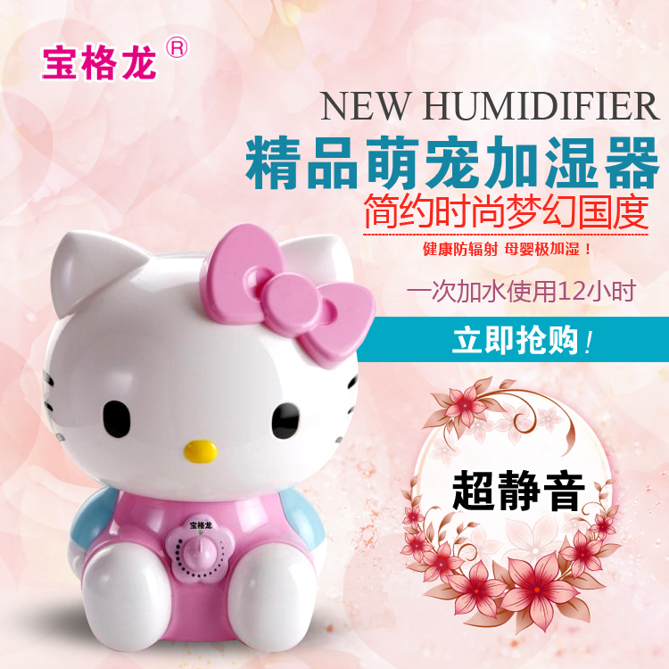 Baogelong KT cartoon humidifier household bedroom large capacity air conditioning office air purifier aromatherapy machine