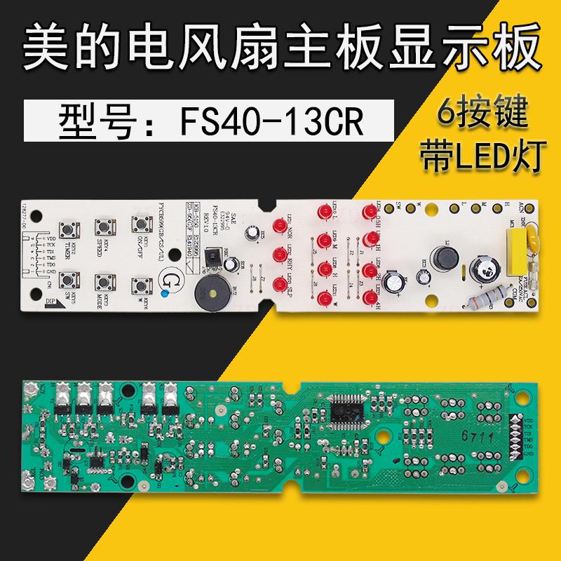 美的电风扇配件显示板 FS40-13CR按键面板 控制板灯板线路板