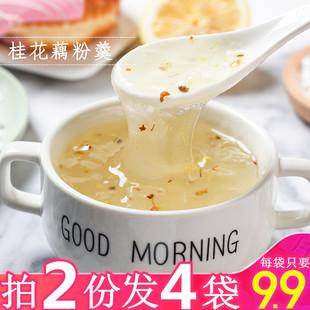 西湖藕粉杭州特产桂花莲子纯藕粉羹手工代餐小早餐袋装 500g