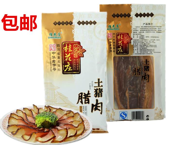 四川特产 川味腊肉 腌肉 纯干农家猪肉 桂花庄土猪腊肉460克