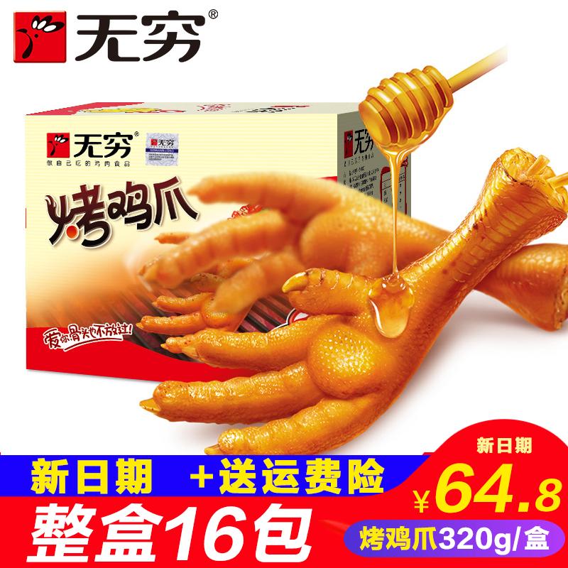 无穷烤鸡爪 特色卤鸡爪16个盒装凤爪香辣烤鸡爪 广东特产零食小吃