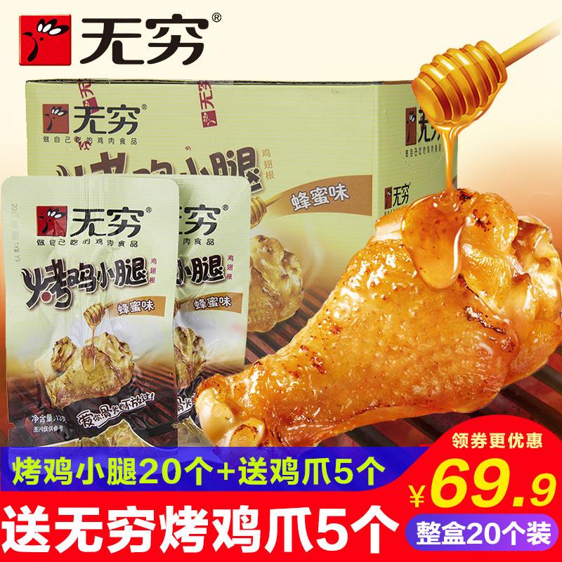 无穷鸡腿蜂蜜烤鸡小腿鸡翅根香辣鸡腿20包盒装无穷鸡肉零食小吃