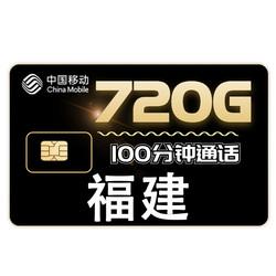 福建市5g卡移动wifi中国移动无限流量手机全国通用上网卡电信联通