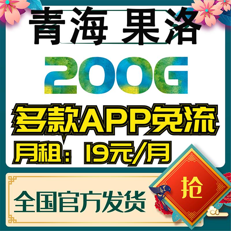青海省果洛中国移动卡无限流量全国通用纯流量4g上网卡大王卡联通