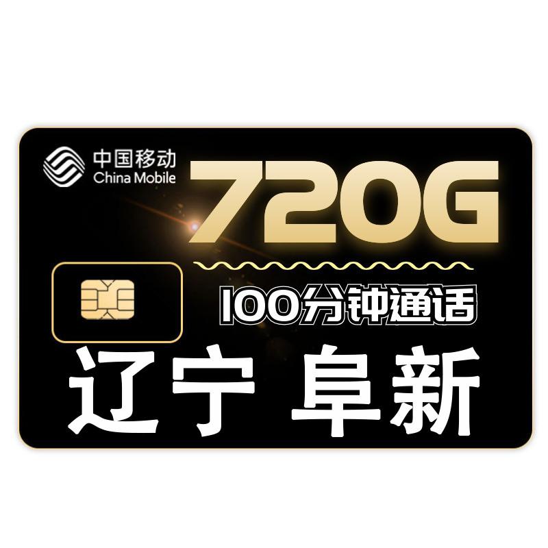 阜新市上网卡无限流量笔记本全国通用电脑设备包月电信联通移动4G