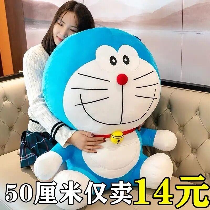 哆啦a梦可爱叮当猫公仔机器猫布娃娃玩偶女生日礼物睡觉抱枕大号