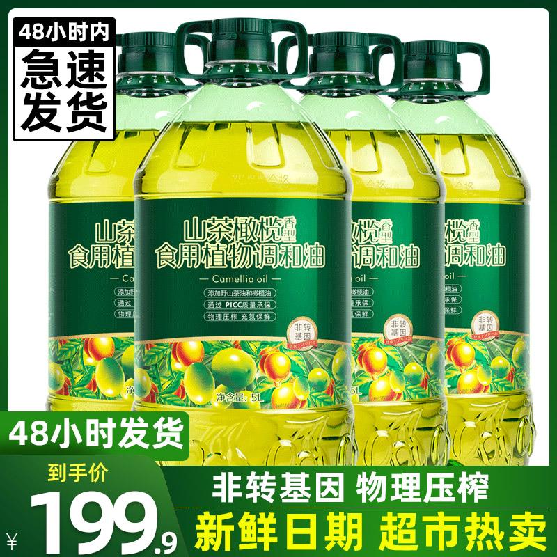 好运花 山茶橄榄 商超同款食用油山茶油橄榄油 调和油5L*4团购整