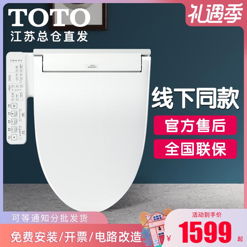 TOTO智能马桶盖日本家用洗屁股全自动电加热TCF6631卫洗丽坐便盖
