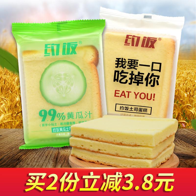 约饭土司蛋糕 整箱4斤包邮切片吐司散装早餐食品营养零食小吃面包