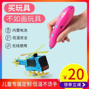 3d打印笔立体涂鸦笔 低温充电无线三d地绘画笔儿童玩具抖音神笔