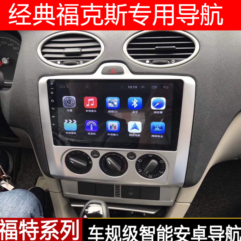 Classic old and new Fox navigation vehicle all in one large screen Android 10.2-inch Ferris navigator vehicle