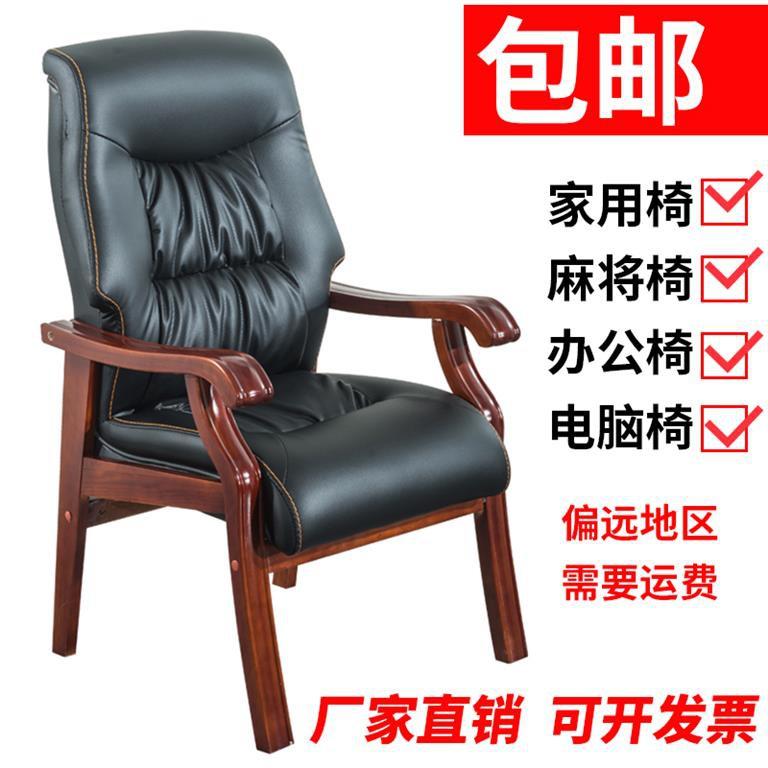 办公椅木质 实木包邮电脑椅家用办公椅棋牌椅子实木四脚老板椅麻