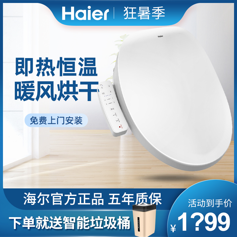 Haier intelligent toilet cover plate instant hot function toilet heating automatic household cleaner non Panasonic V3