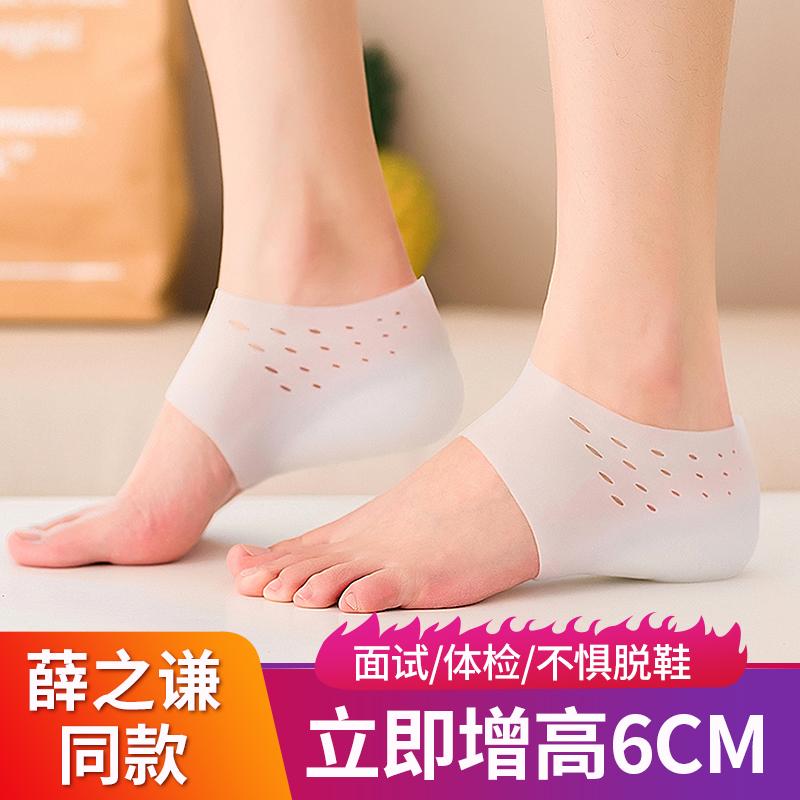 内增高鞋垫男女士硅胶体检仿生套脚袜内半垫袜子隐形增高鞋垫神器