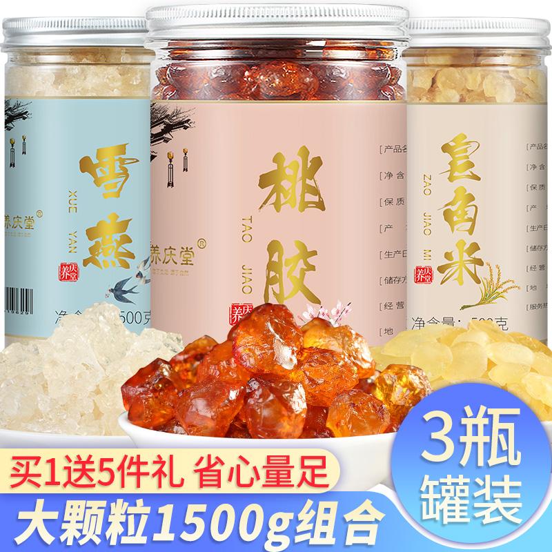 皂角米组合1500g旗舰店正品无杂质305.80元包邮
