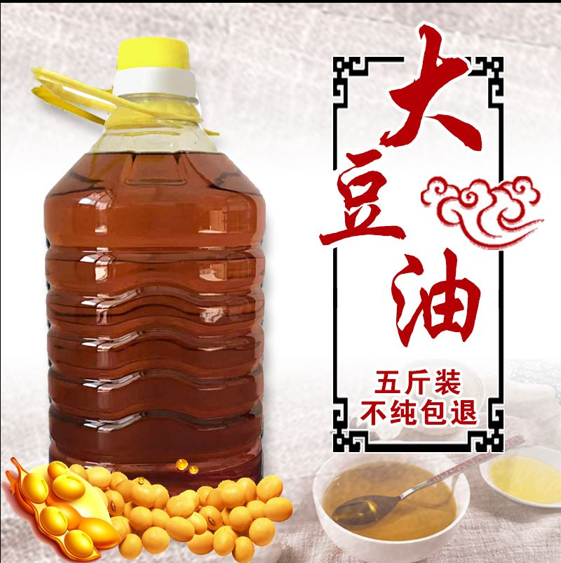 Soybean oil farmers own soybean oil soybean oil pure crude soybean oil Northeast soybean oil non transgenic 2500ml pack
