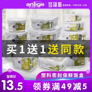 塑料保鲜透明密封盒家用食品水果辅食盒长方形碗冰箱专用收纳盒子