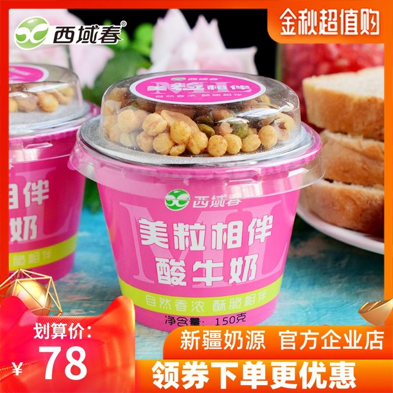 新疆西域春美粒相伴酸牛奶坚果老酸奶整箱150g12杯
