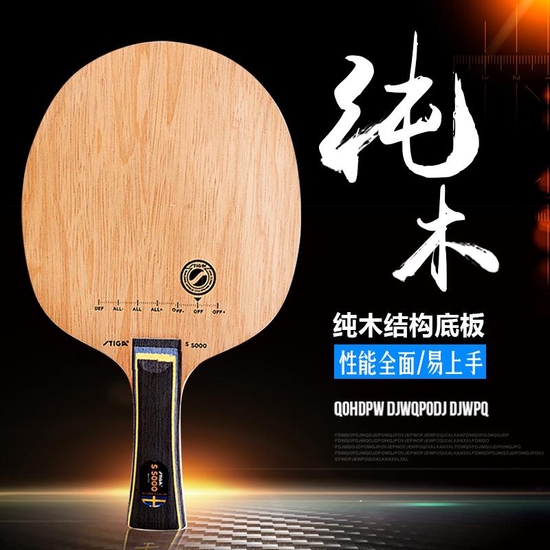 【皇冠体育】斯帝卡S3000/2000/4000/5000/WRB纯木乒乓球拍底板