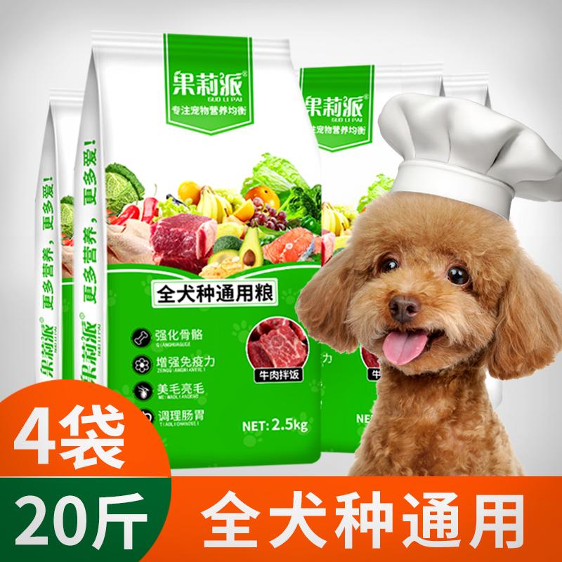 果莉派狗粮全犬种通用型幼犬狗粮20斤10kg5斤X4袋成犬小大中型犬