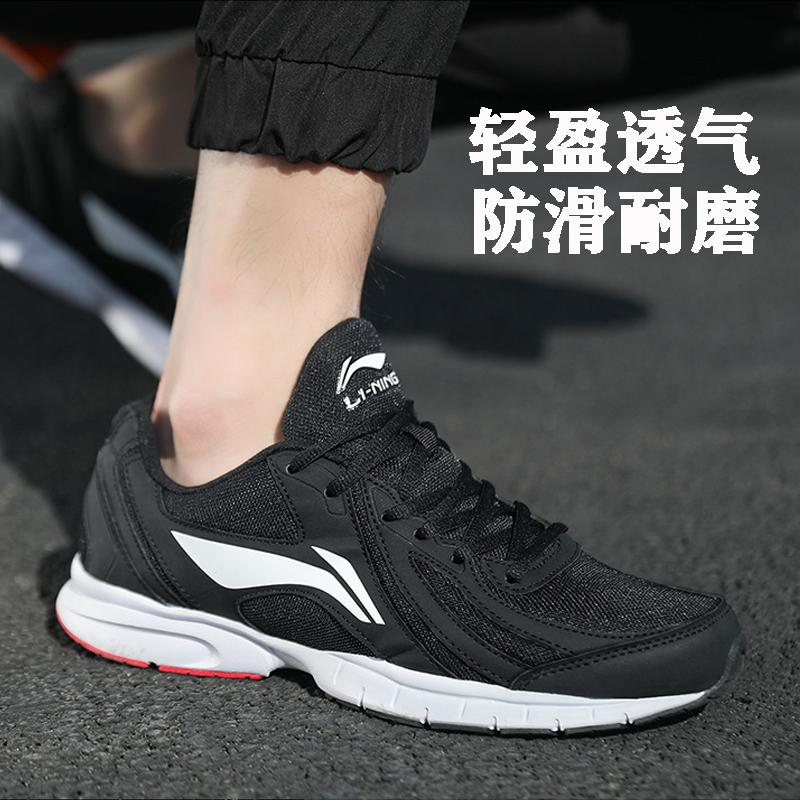 李宁跑步鞋秋冬季舒适网面轻便减震慢跑休闲运动鞋男鞋ARBL037