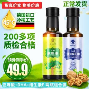 核桃油组合正品食用无添加亚麻籽油