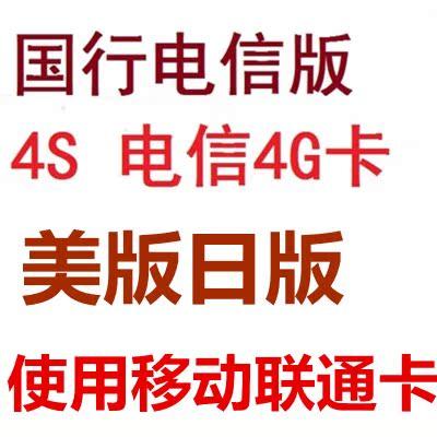 国行电信4S用电信4G卡卡贴苹果6 6S美版日5/5s/5c版英版苹果解锁