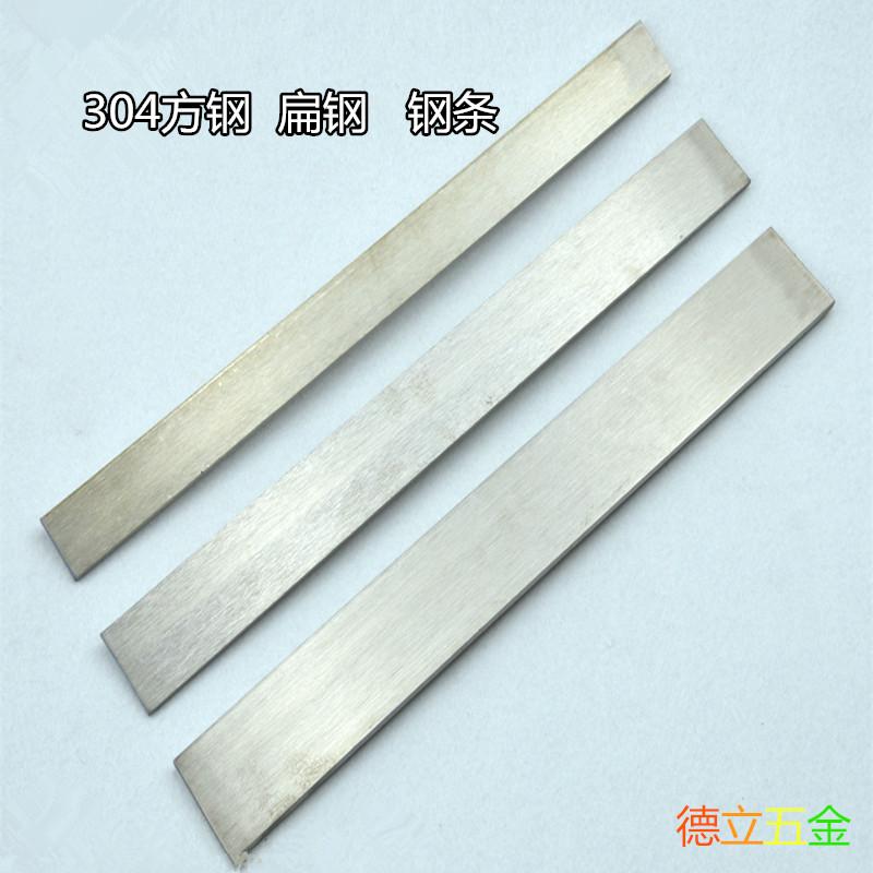 304不锈钢条 扁条 扁钢 不锈钢排 不锈钢板 钢块 方钢 可切割零卖